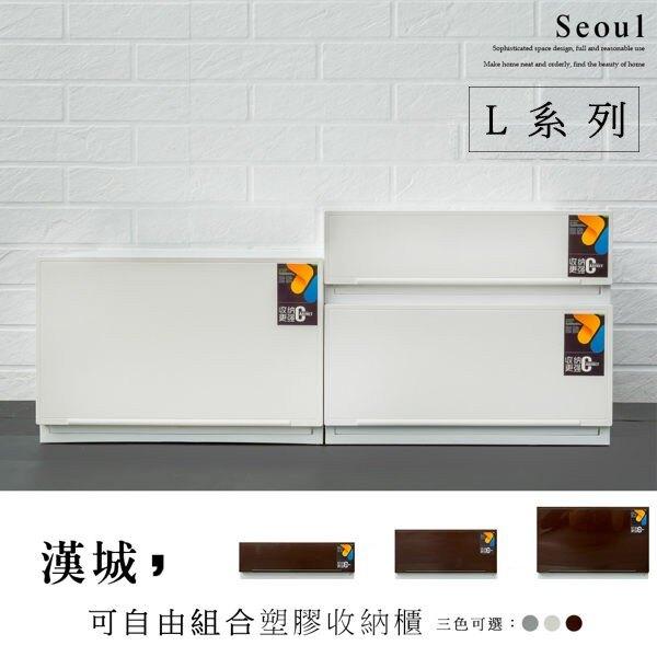 日式可自由堆疊塑膠收納櫃 置物整理箱【L系列】[tidy house]