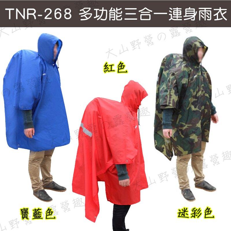 【露營趣】TNR-268 多功能三合一連身雨衣 斗篷雨衣 全開式雨衣 小飛俠雨衣 天幕 防水地布 登山 釣魚 露營