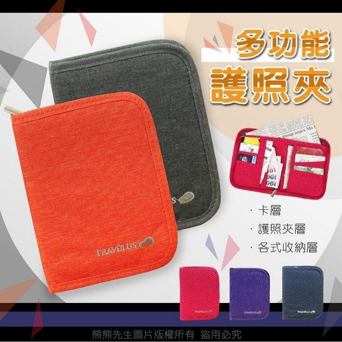 《熊熊先生》旅行收納包 多功能證件包護照保護套 韓版護照夾 行李箱隨身包 手拿包 卡包 出國旅行必備