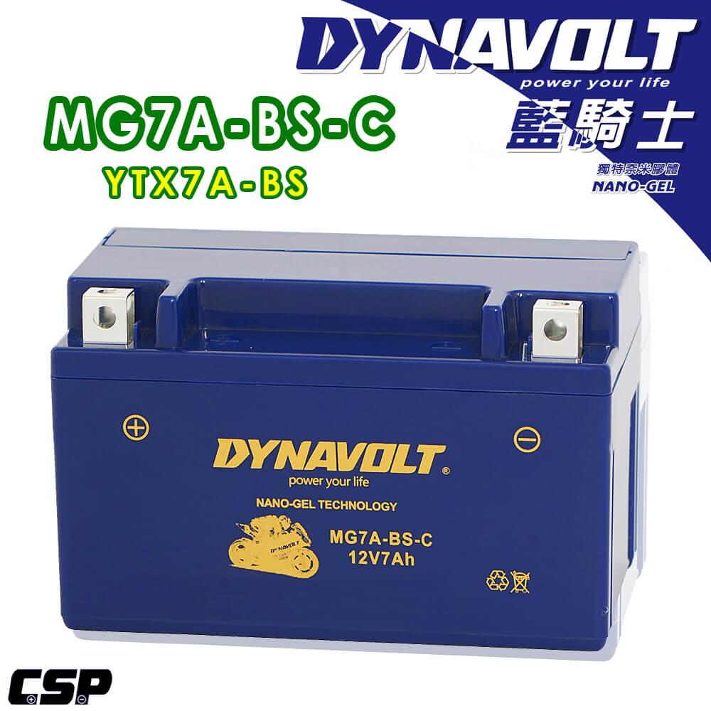 【藍騎士】MG7A-BS-C 同YUASA湯淺YTX7A-BS與GTX7A-BS DYNAVOLT(12V7Ah) 換電池 電池沒電
