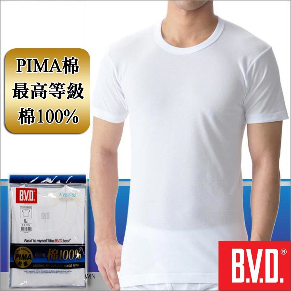 bvd pima棉絲光圓領短袖衫-台灣製造