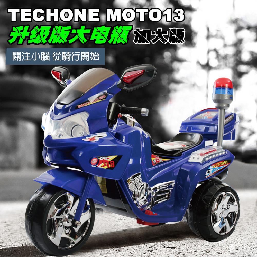 techone moto13 ploice兒童仿真警車電動摩托車/炫彩發光車輪/獨立音響系統 雙驅動