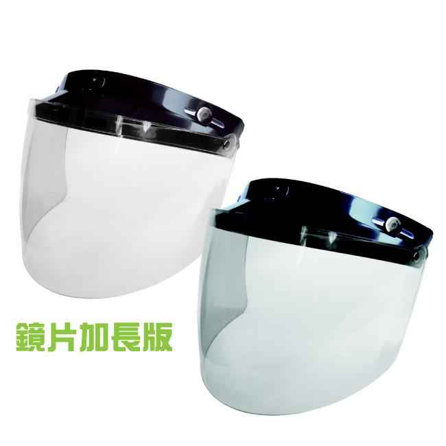 race tech 耐磨抗uv安全帽護目鏡鏡片加長st-11 (是安全帽用的)