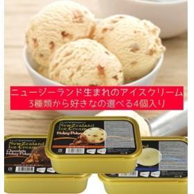 アイガー2種類から選べるニュージーランドアイスクリーム 800ml 4個セット