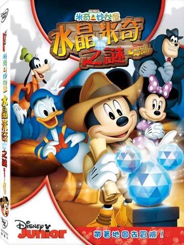 米奇妙妙屋:水晶米奇之謎-DVD 普通版