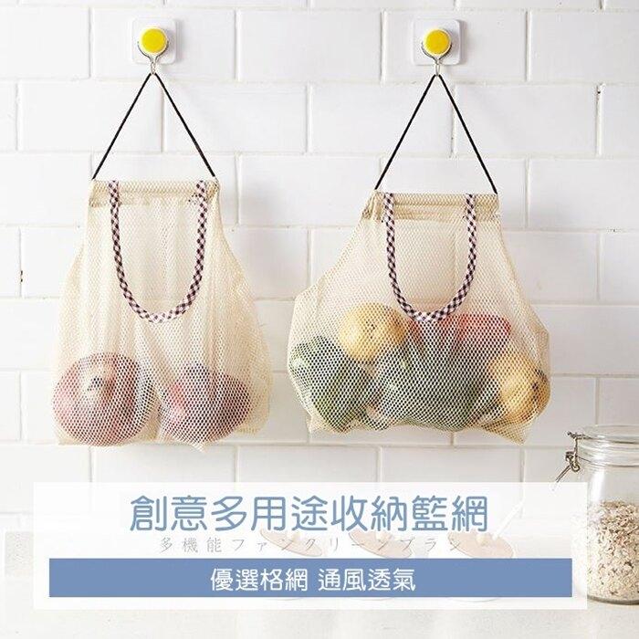 [Hare.D] 掛式蔬菜 收納網袋 廚房 收納網袋 家用鏤空 格紋收納網袋 掛袋
