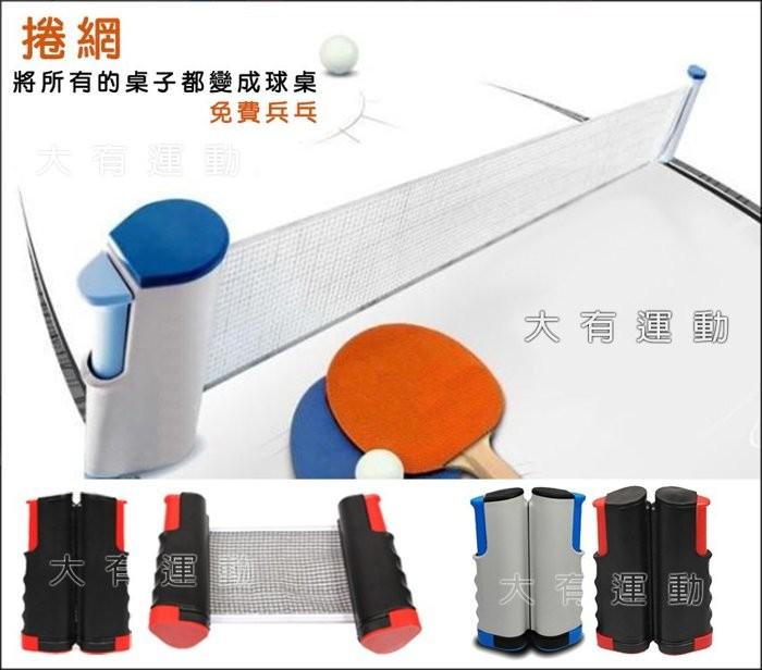 樂取小舖新款 可攜式 乒乓球 網架 可夾 用於任何桌面 操作簡易 安裝方便 易裝卸 d00291