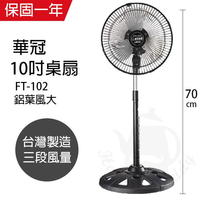華冠mit台灣製造10吋鋁葉升降立扇/電風扇ft-102