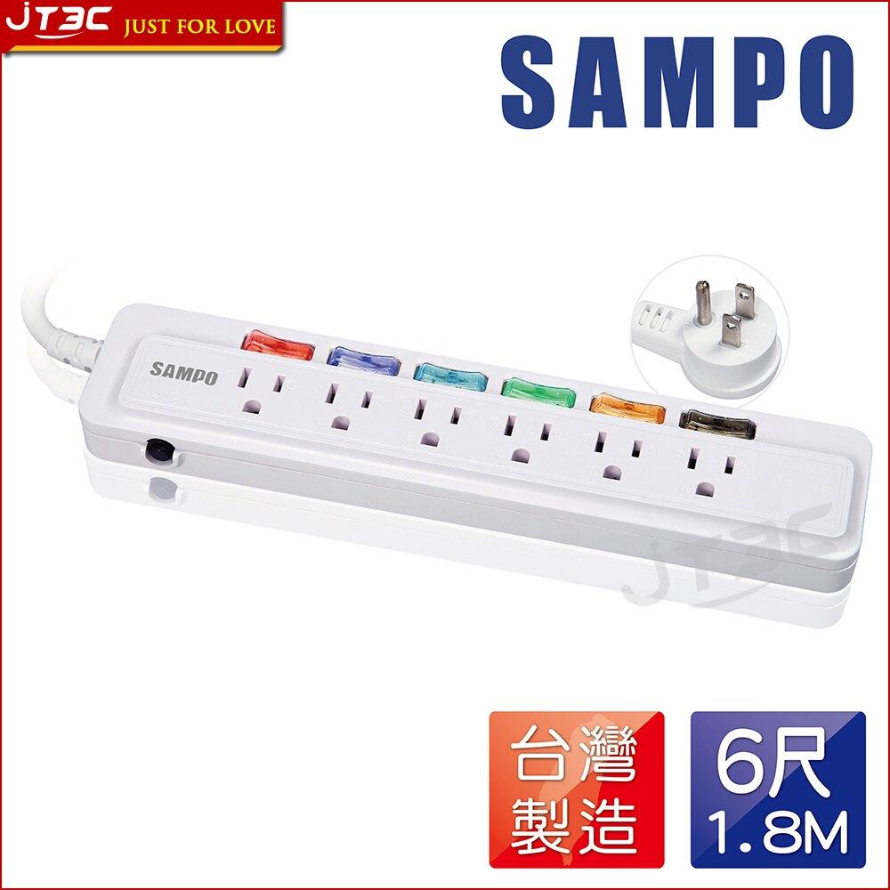 SAMPO 聲寶 EL-U66R6TB 《免運》6切6座3孔6呎(1.8米)延長線-台灣製造(4718060487285)