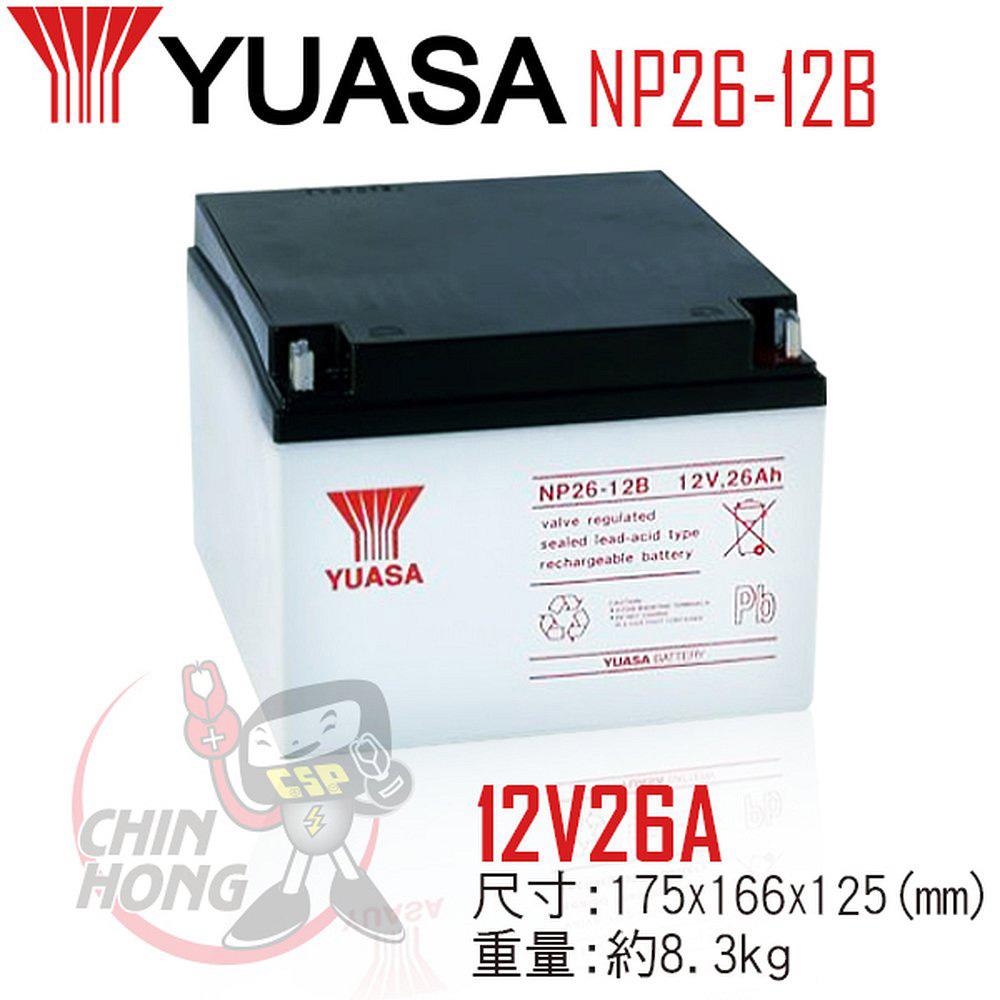 YUASA湯淺NP26-12B鉛酸電池12V26Ah ~通信系統 POS系統機器 UPS不斷電系統 吸塵器 測定機器