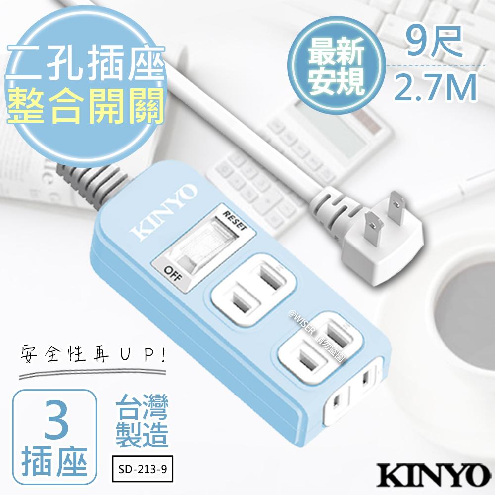 【KINYO】9呎 2P一開三插安全延長線(SD-213-9)台灣製造‧新安規