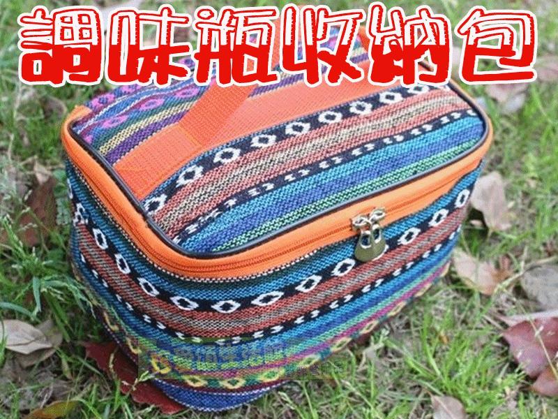 jls民族風 調味瓶收納包 餐具包 炊具包