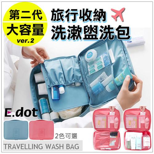 e.dot韓版第二代大容量旅行收納洗漱盥洗包