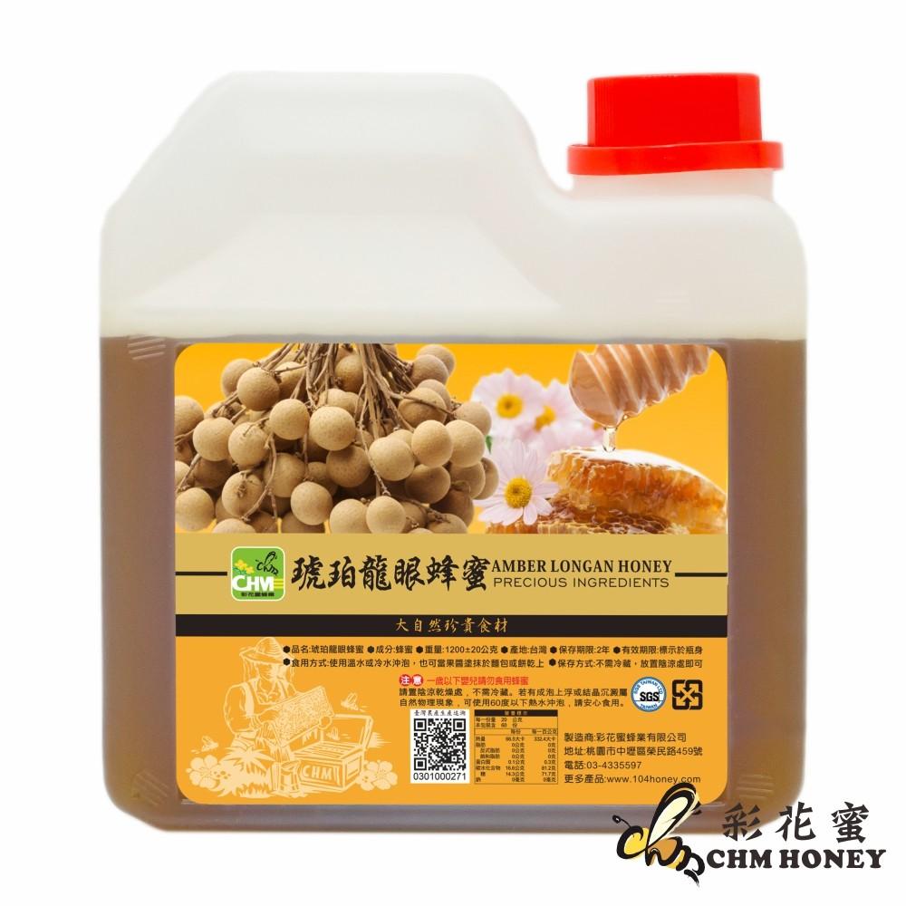 彩花蜜正宗台灣琥珀龍眼蜂蜜1200g