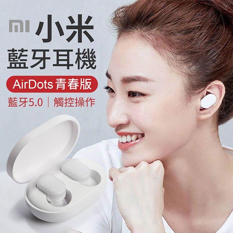 【保證小米公司貨】小米藍芽耳機 AirDots青春版 藍芽5.0 迷你藍芽耳機 迷你藍牙耳機【A0108】