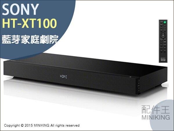日本代購 SONY HT-XT100 藍芽家庭劇院組 無線音響 HDMI 揚聲器/喇叭 環繞音效