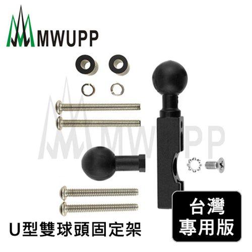 五匹MWUPP原廠配件 U型雙球頭固定架
