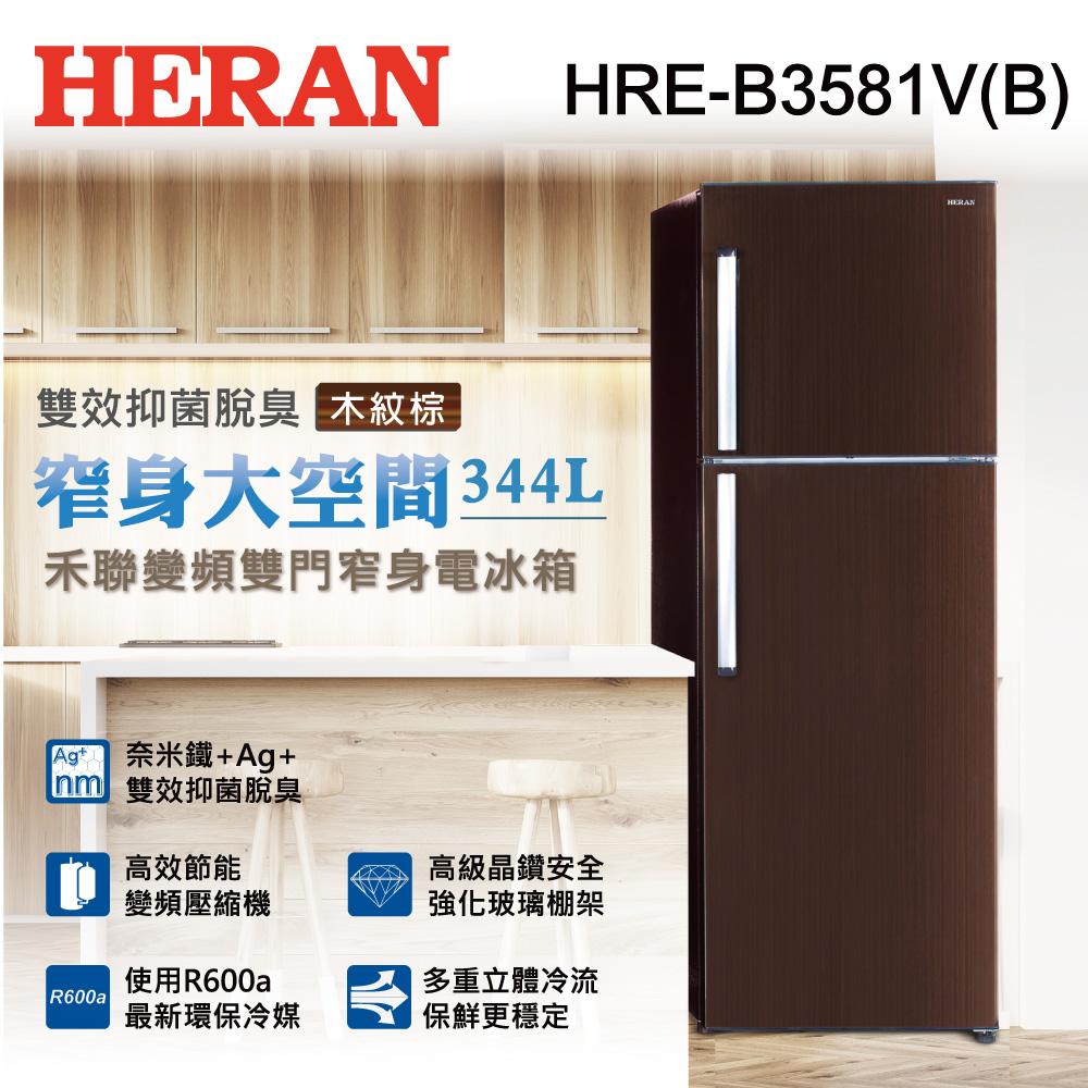 HERAN禾聯 344公升 雙效抑菌 一級變頻窄身雙門冰箱 HRE-B3581V(B) 買就送基本安裝