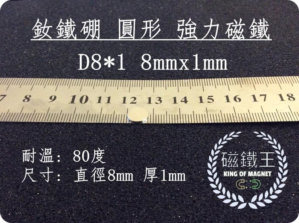 磁鐵王釹鐵硼 強磁稀土磁 圓形 磁石 吸鐵 強力磁鐵 磁石d8*1 直徑8mm厚1mm