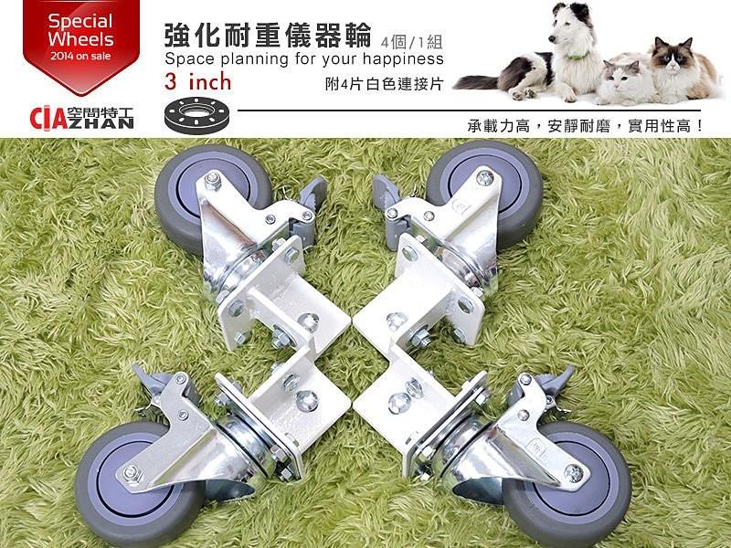 強化耐重儀器輪+白強化角鋼連接片