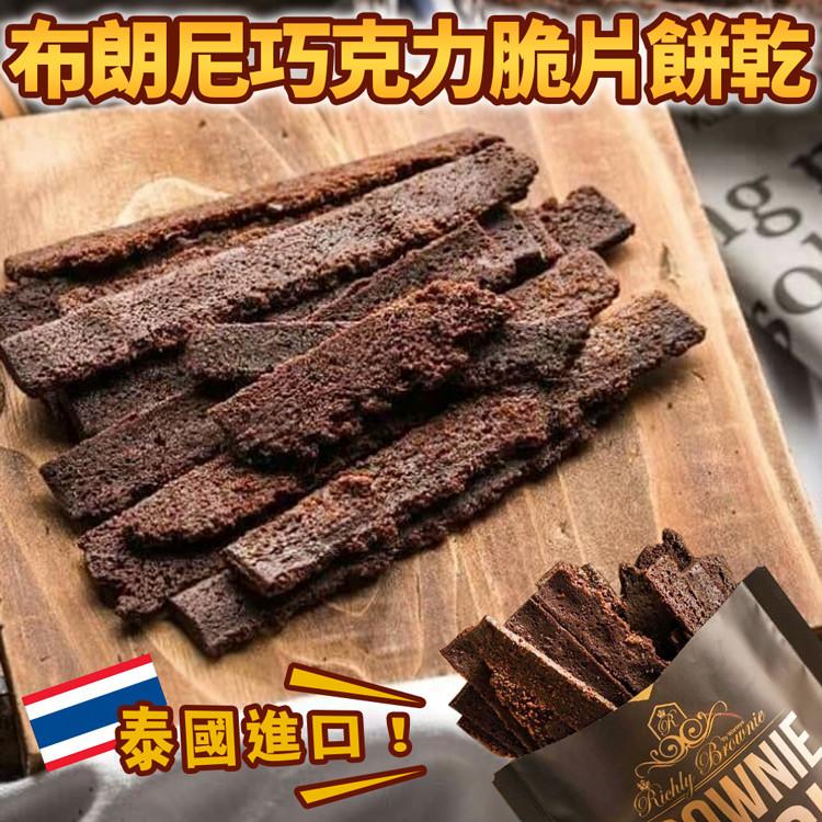 泰國進口布朗尼巧克力脆片餅乾