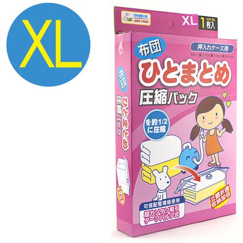 〖任選〗百特兔寶寶生活館-棉被立體壓縮袋(XL) / VB7297