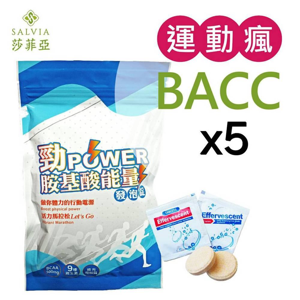 SALVIA莎菲亞 全方位 勁power BCAA胺基酸能量運動發泡錠( 10錠/袋) * 5