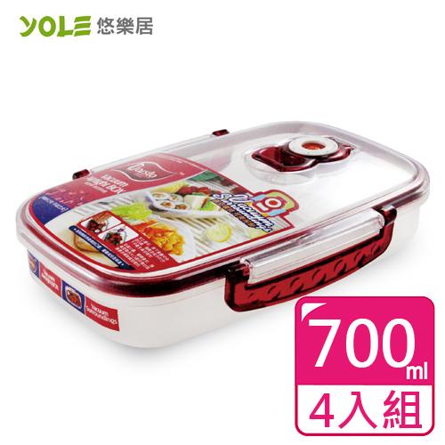 【YOLE悠樂居】Cherry氣壓真空保鮮盒-700mL(4入)#1126007