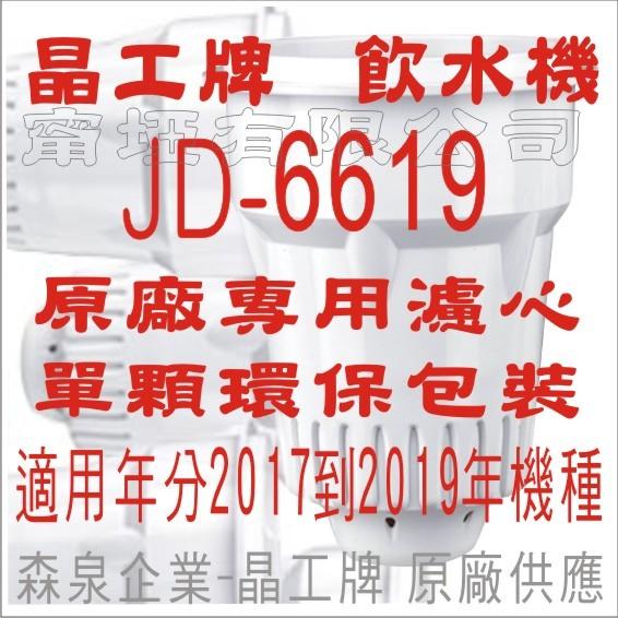 晶工牌 飲水機 jd-6619 晶工原廠專用濾心