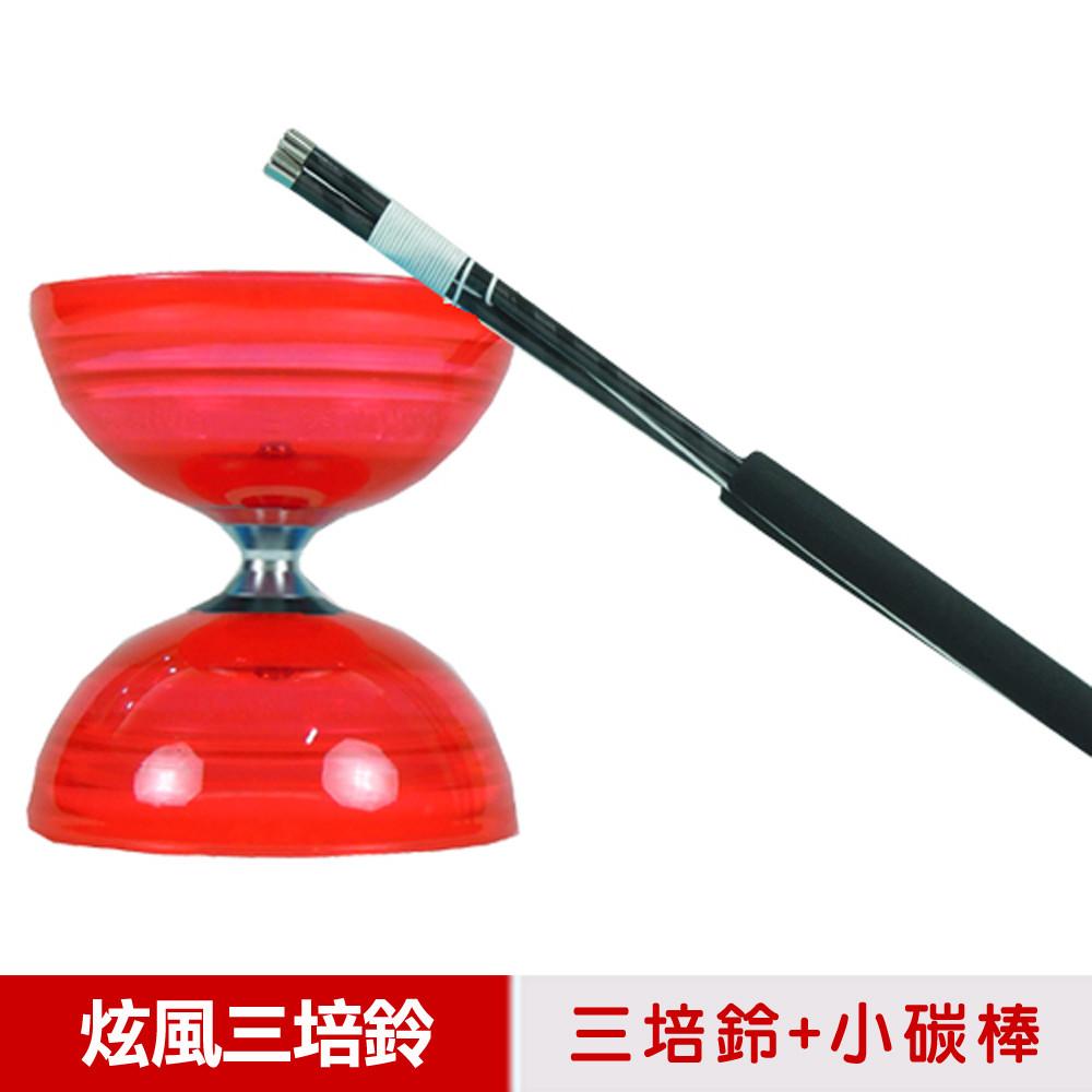 三鈴sundia台灣製造-炫風長軸三培鈴扯鈴(附31cm小碳棍扯鈴專用繩)紅色