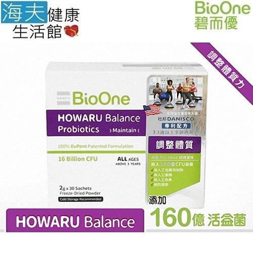海夫健康生活館碧而優 160億 howaru balance 調整體質益生菌 (30包/盒)