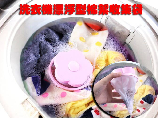 洗衣機漂浮型棉絮收集袋