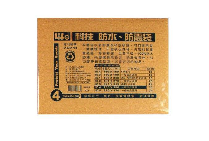 618購物節徠福 NO.4 撕不破防水防震袋 / 個