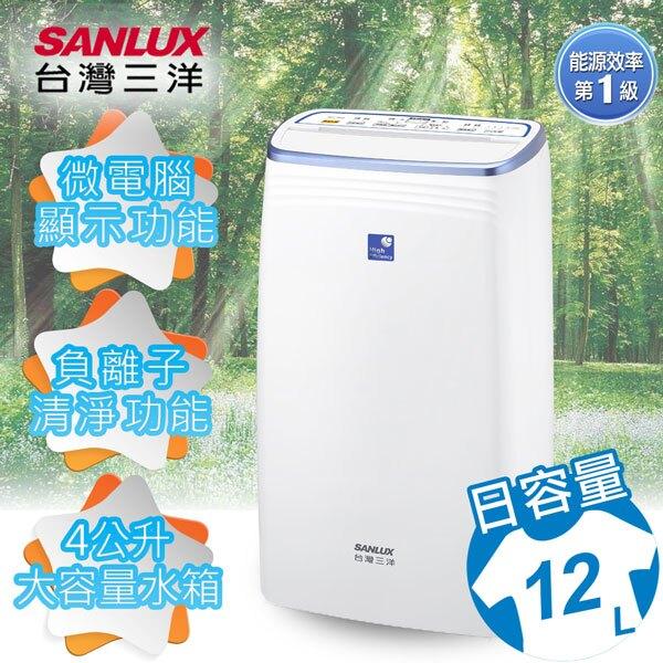 ★貨物稅補助最高2000元★SANLUX 台灣三洋 12公升 清淨除濕機 SDH-126M