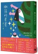 撒落的星星(日本読書芸人大賞‧電影原著)