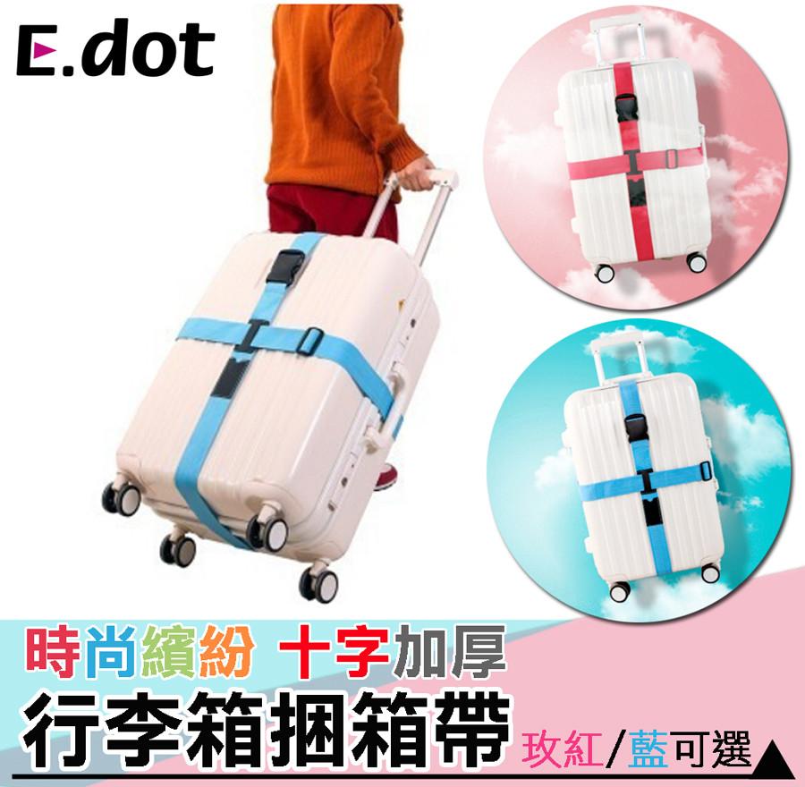 e.dot時尚繽紛十字加厚行李箱捆箱帶