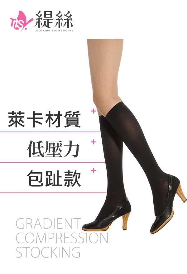 tisi 緹絲 200den萊卡漸進壓力 素面小腿襪