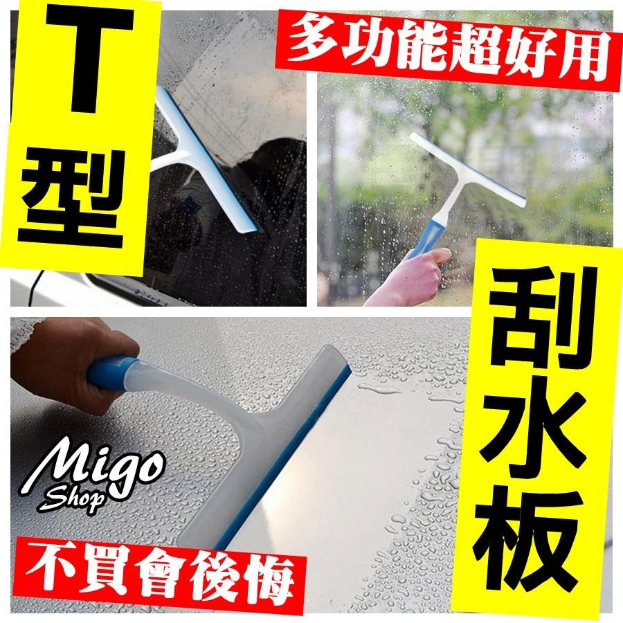 t型刮水板 汽車清潔 刮水器 現貨