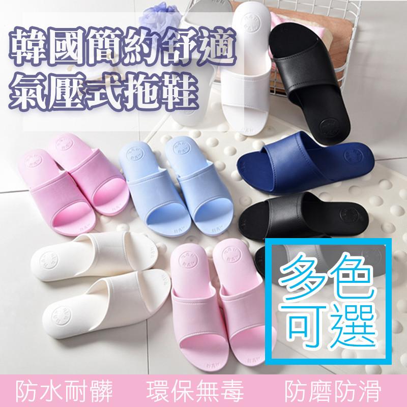 柔軟EVA質地_安靜 、環保、輕盈、環保、透氣。 一體成型設計不怕輕易斷裂。 鞋底凹凸設計_防滑耐磨。 後腳跟加厚設計_釋放雙腳壓力。 韓國字體LOGO更顯質感。 鞋體設計簡約大方 顏色多樣高達10種