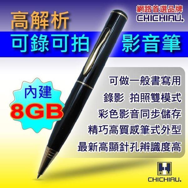 chichiau高解析可錄可拍影音筆型攝影機/密錄/蒐證 8gb