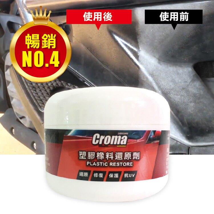 CROMA 塑膠橡料還原劑 / 塑料還原 塑膠還原 機車白化