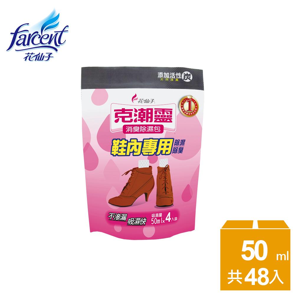 【克潮靈】鞋內專用消臭除濕包-活性炭(4入/組,12組/箱-箱購)