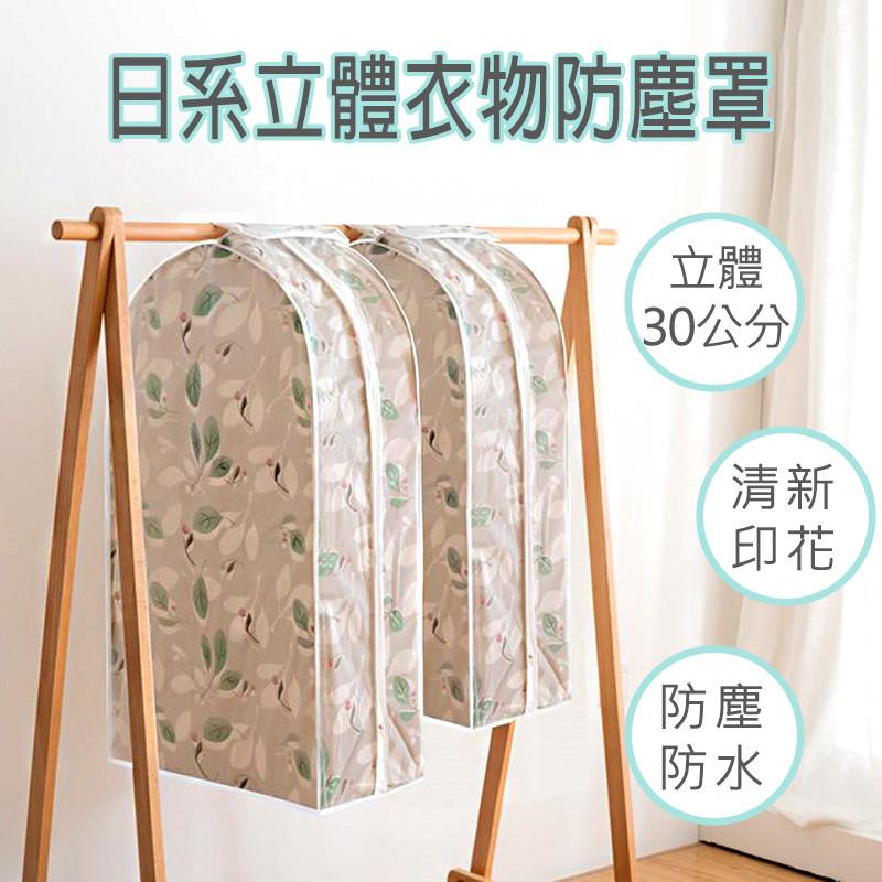 日系立體衣物收納防塵罩 2入/組