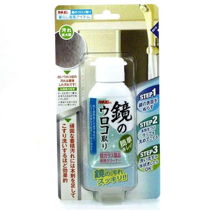 日本 KANEYO 浴室鏡面除垢劑 50ml