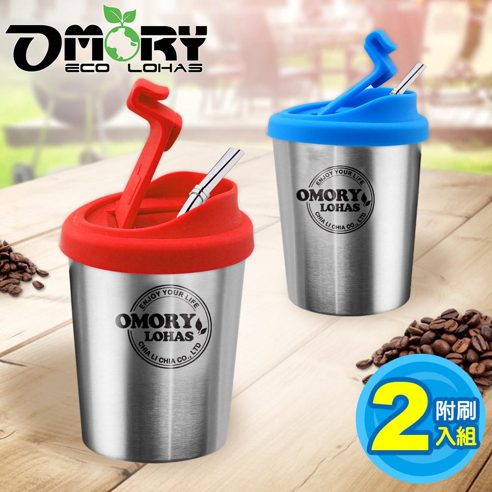 【OMORY】不鏽鋼雙層咖啡杯350MLl(附蓋)+濾網吸管(贈刷)-任選2入
