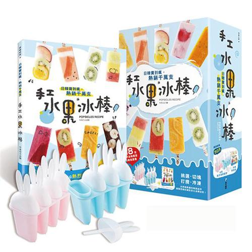 日韓賣到瘋, 熱銷千萬支: 手工水果冰棒 (附兔子冰棒模型)
