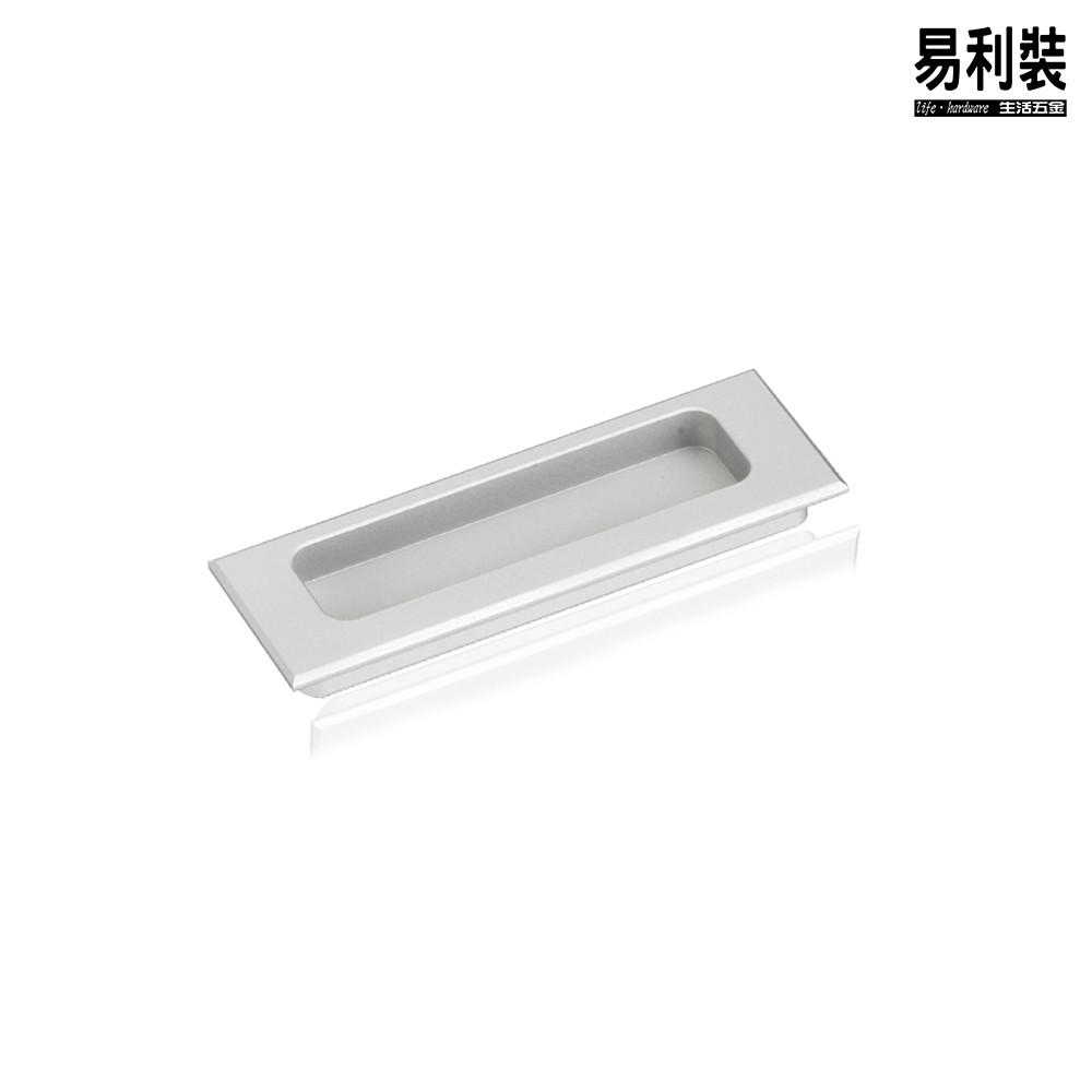 a750(96mm-水霧鉻) 易利裝生活五金 櫥櫃抽屜把手取手 崁入式
