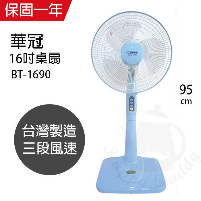 華冠mit台灣製造 16吋 固定立扇/電風扇 bt-1690