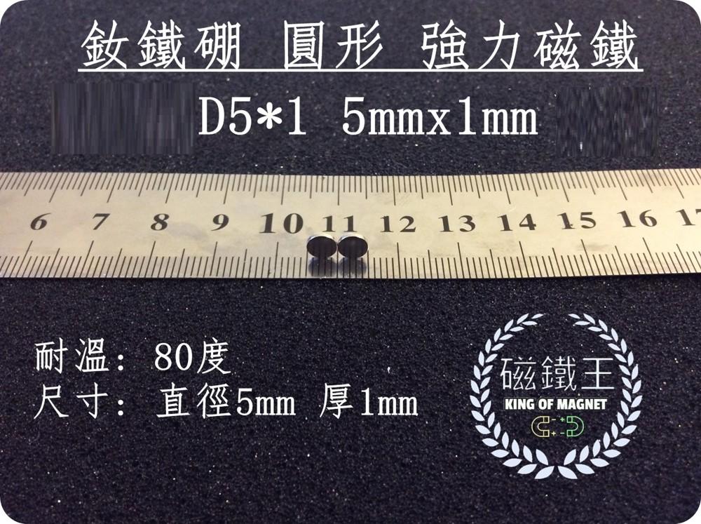 磁鐵王釹鐵硼 強磁稀土磁 圓形 磁石 吸鐵 強力磁鐵 磁石d5*1 直徑5mm厚1mm