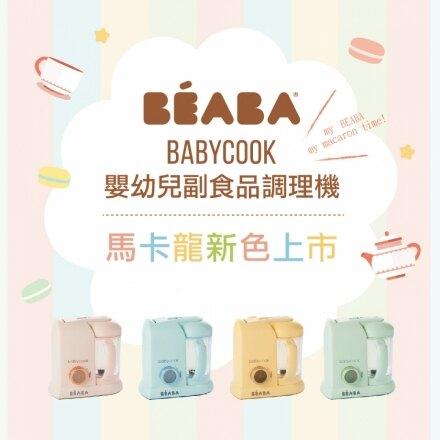 奇哥 BEABA 四合一副食品調理機-馬卡龍系列